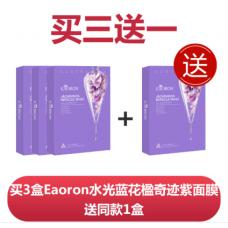 【买三送一】Eaoron 水光蓝花楹奇迹紫面膜 5片/盒x3盒+送Eaoron 水光蓝花楹奇迹紫面膜 5片/盒x1盒
