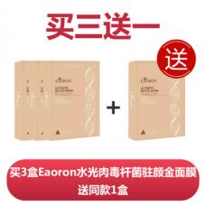 【买三送一】Eaoron 水光肉毒杆菌驻颜金面膜 5片/盒x3盒+送Eaoron 水光肉毒杆菌驻颜金面膜 25g/片 5片/盒x1盒