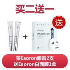 【买二送一】买EAORON焕采修复眼霜15g送Eaoron 水光面膜 25g/片 5片/盒
